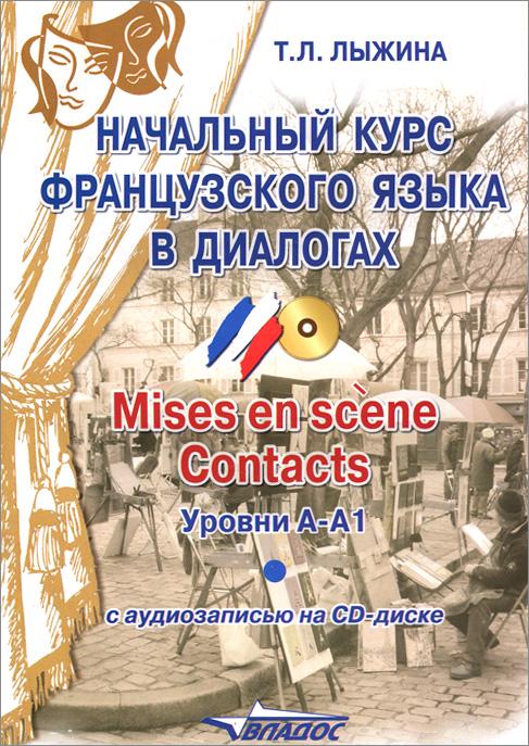 Начальный курс французского языка в диалогах. Mises en scene. Contacts. Уровни А-А1 (+ CD)