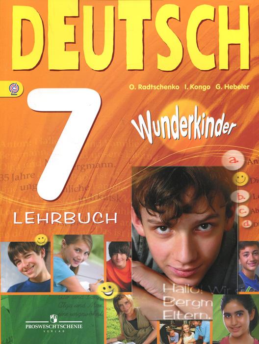 Немецкий язык. 7 класс. Учебник / Deutsch 7: Lehrbuch