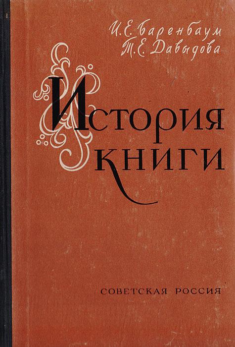 История книги, часть первая