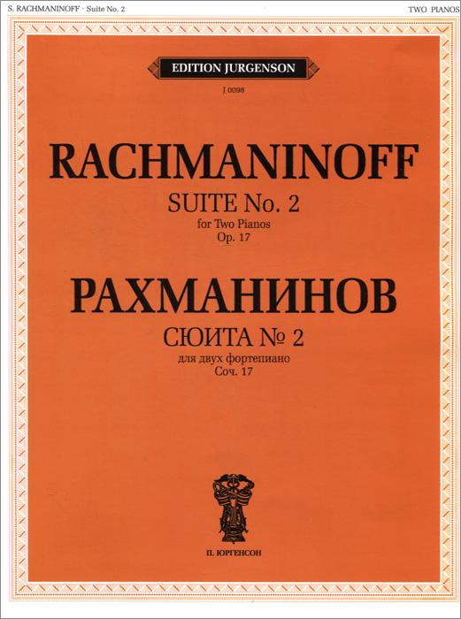 Рахманинов. Сюита №2 для двух фортепиано. Сочинение 17
