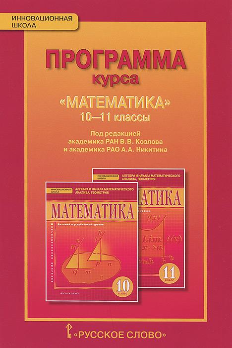 Математика. 10-11 классы. Программа курса
