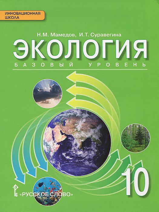 Экология. 10 класс. Базовый уровень. Учебник