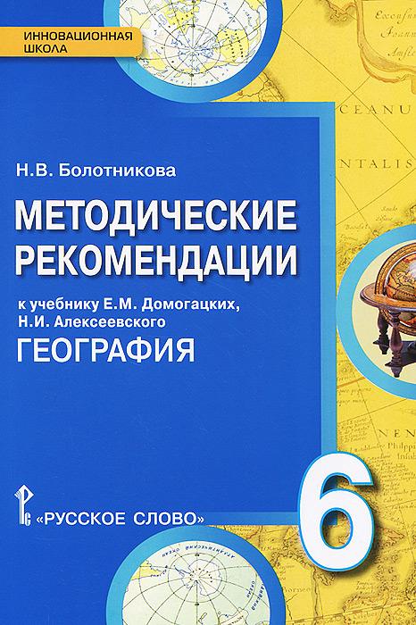 География. 6 класс. Методические рекомендации к учебнику Е. М. Домогацких, Н. И. Алексеевского