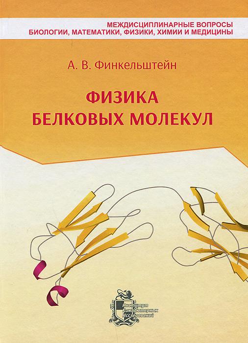 Физика белковых молекул