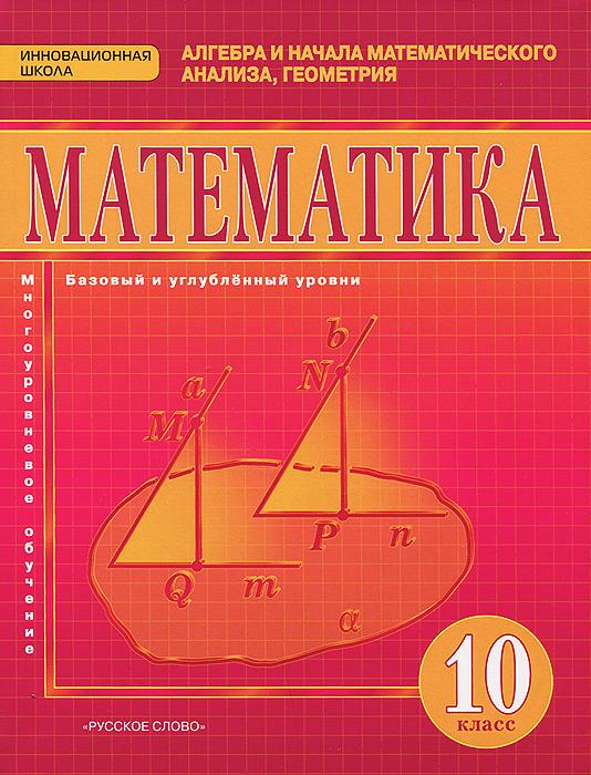 Математика. Алгебра и начала математического анализа, геометрия. 10 класс. Базовый и углубленный уровни. Учебник