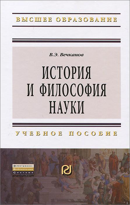История и философия науки. Учебное Пособие