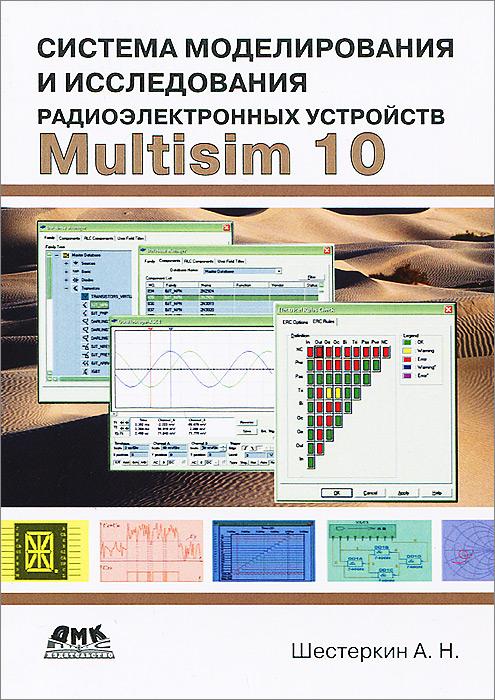 Система моделирования и исследования радиоэлектронных устройств Multisim 10. А. Н. Шестеркин