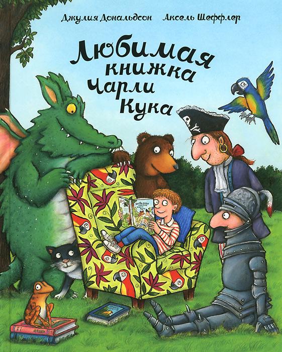 Любимая книжка Чарли Кука12296407Уселся в кресло Чарли Кук - / вот этот самый мальчишка: / покой и тишина вокруг, / в руках любимая книжка. Пираты и призраки, рыцари и драконы, полицейские и воры, три медведя и зеленые человечки из космоса, голодный крокодил, ученая лягушка и другие - герои новой, как всегда смешной и очень красочной книги от создателей неповторимого Груффало. В этой книжке в книжке каждая история по остроумно придуманной цепочке ведет к другой, а от нее - к следующей, которая, в свою очередь, - к новой истории... И так много раз, пока мы снова не окажемся в комнате мальчишки по имени Чарли Кук, где все и начиналось. Усаживайтесь в кресло и вы - любимая книжка Чарли Кука может стать и вашей любимой книгой. Сказка в стихах для чтения взрослыми детям.