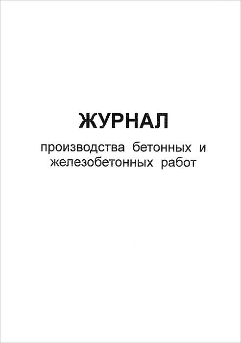 Журнал производства бетонных и железобетонных работ