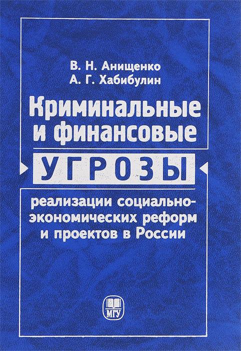 Криминальные и финансовые угрозы реализации социально-экономических реформ и проектов в России