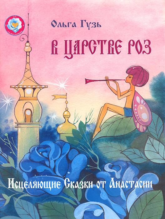 В царстве роз. Исцеляющие Сказки от Анастасии