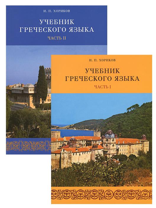 Учебник греческого языка. В 2 частях (комплект из 2 книг + 2 CD )