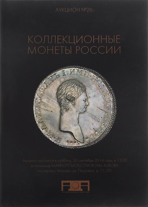 Аукцион №26. Коллекционные монеты России