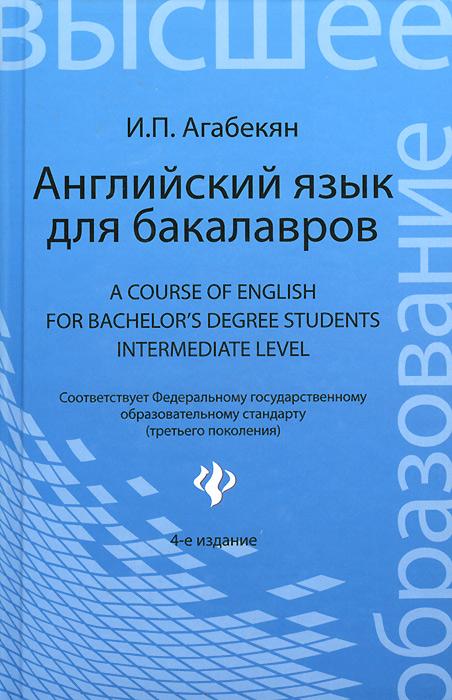 Английский язык для бакалавров. Учебное пособие / А Course of English for Bachelor's Degree Students: Intermediate level