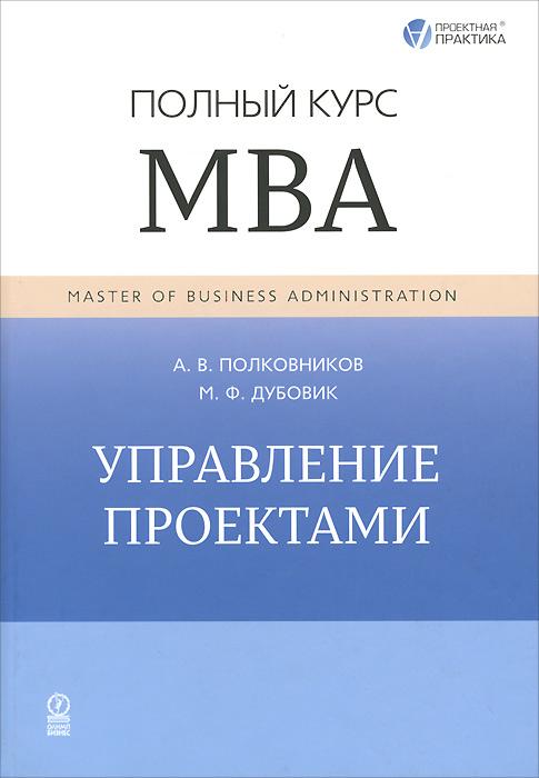 Управление проектами. Полный курс МВА