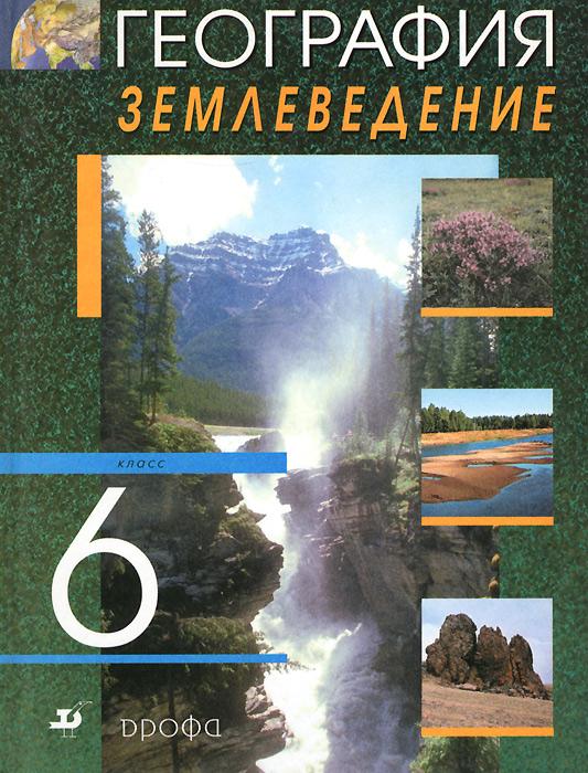 География. Землеведение. 6 класс. Учебник