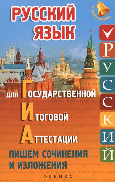 Русский язык для государственной итоговой аттестации. Пишем сочинения и изложения