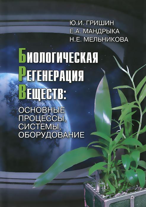 Биологическая регенерация веществ. Основные процессы, системы, оборудование
