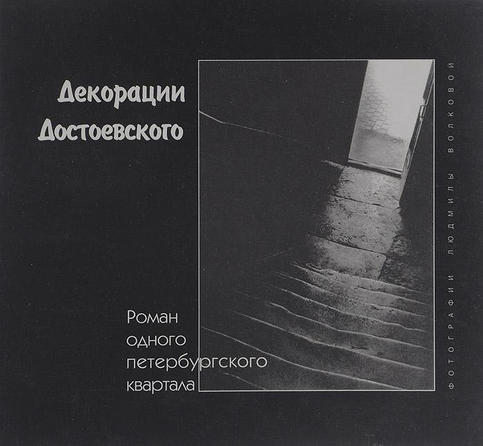 Декорации Достоевского. Роман одного петербургского квартала. Фотоальбом