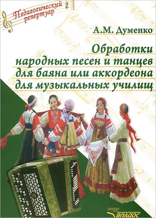 Обработки народных песен и танцев для баяна или аккордеона для музыкальных училищ