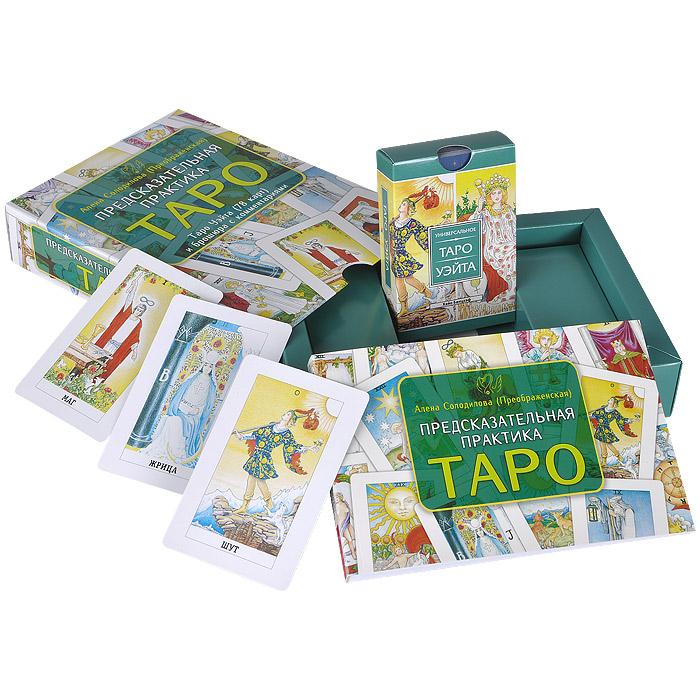 Архетипы Таро. Карты Таро в работе психолога. Предсказательная практика Таро (комплект из 3 книг + набор из 78 карт)