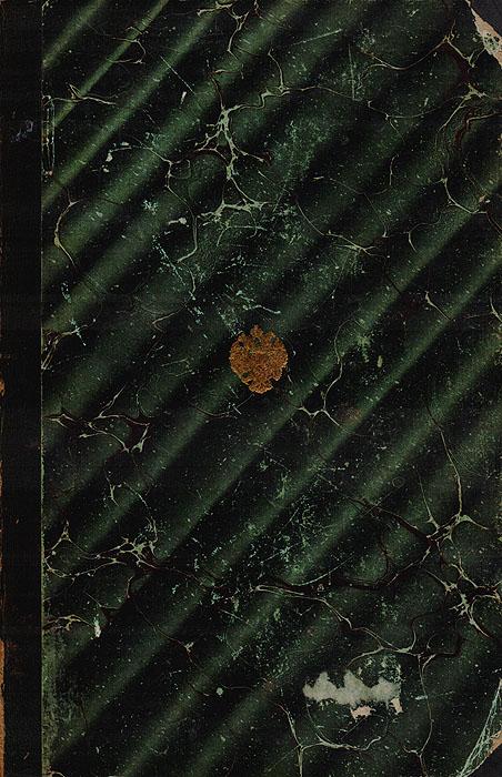 Вестник Европы. Книга первая (январь, 1881 г.), книга вторая (февраль 1881 г.)