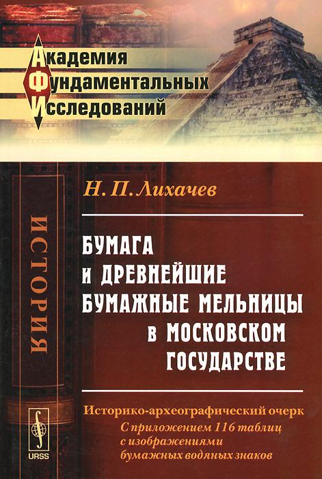 Бумага и древнейшие бумажные мельницы в Московском государстве. Историко-археографический очерк