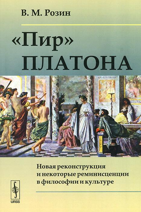 """""""Пир"""" Платона. Новая реконструкция и некоторые реминисценции в философии и культуре"""