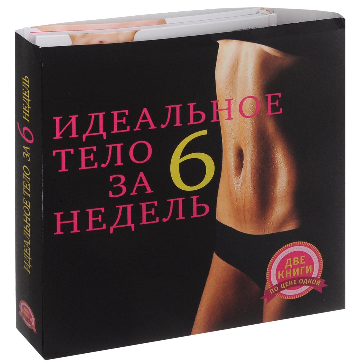 Идеальное тело за 6 недель (комплект из 2 книг)