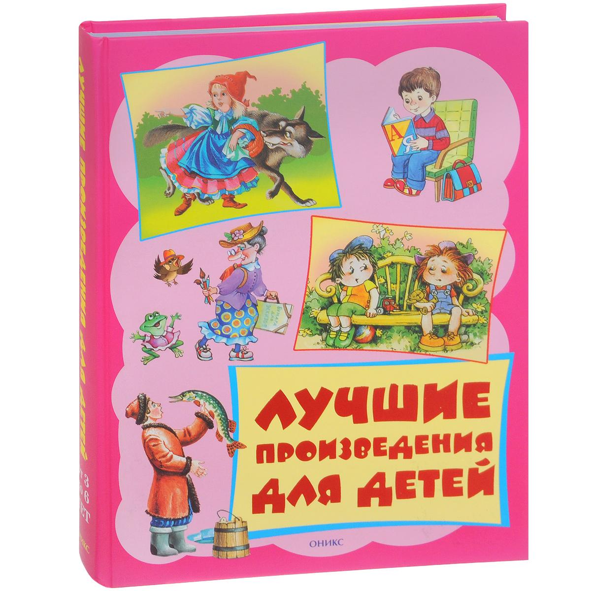 Лучшие произведения для детей 3-6 лет