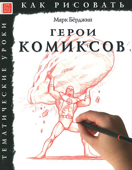 Герои комиксов. Тематические уроки