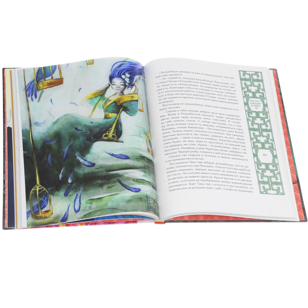 Волшебные сказки Китая