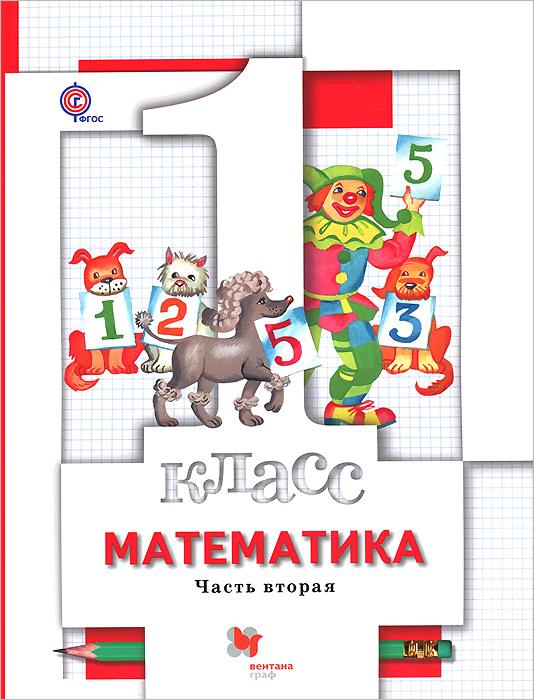 Математика. 1 класс. Учебник. В 2 частях (комплект из 2 книг)