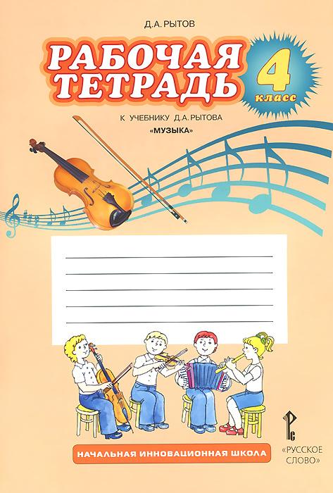 Музыка. 4 класс. Рабочая тетрадь к учебнику Д. А. Рытова