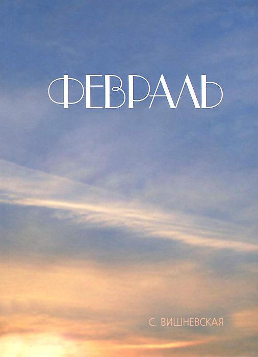 С. Вишневская Февраль