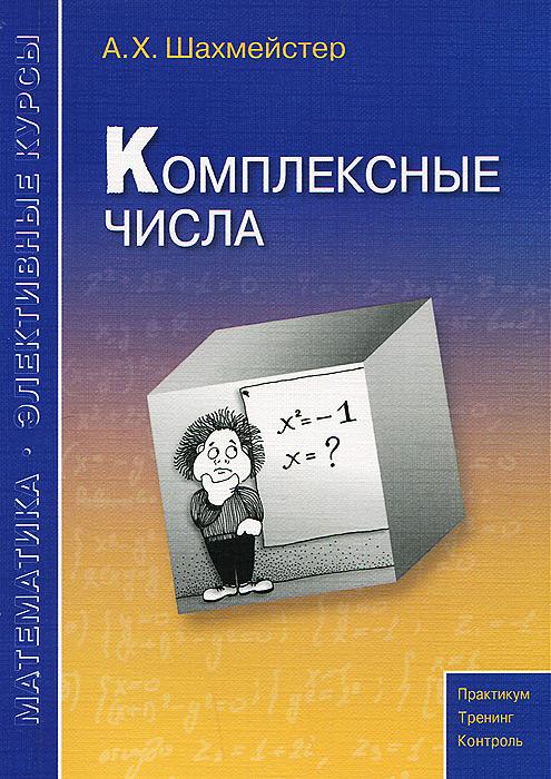Комплексные числа. Учебное пособие