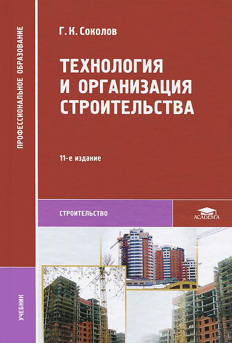 Технология и организация строительства. Учебник