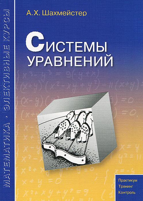 Системы уравнений. Учебное пособие
