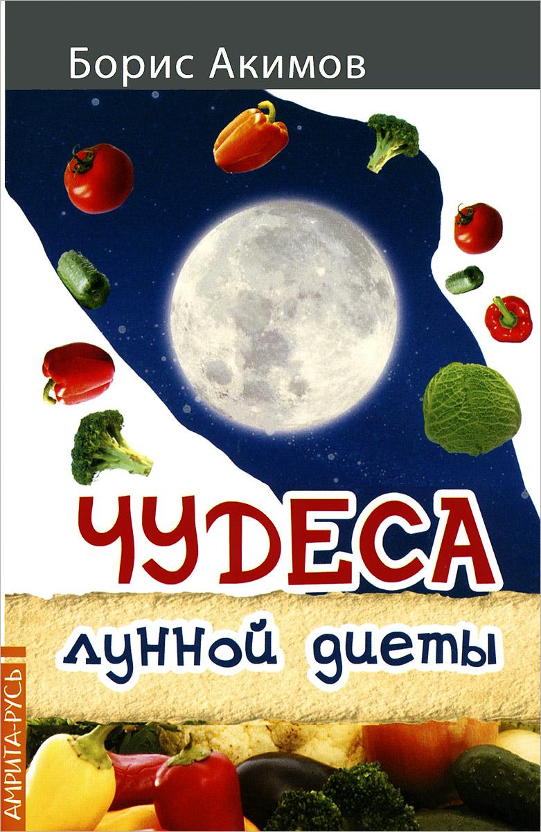 Чудеса лунной диеты ( 978-5-00053-283-6 )