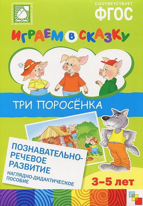 Три поросенка. Наглядно-дидактическое пособие для детского сада