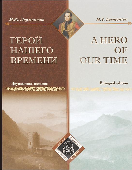 Герой нашего времени / A Hero of Our Time