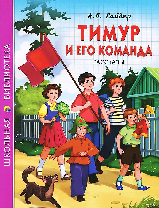 Тимур и его команда. Рассказы