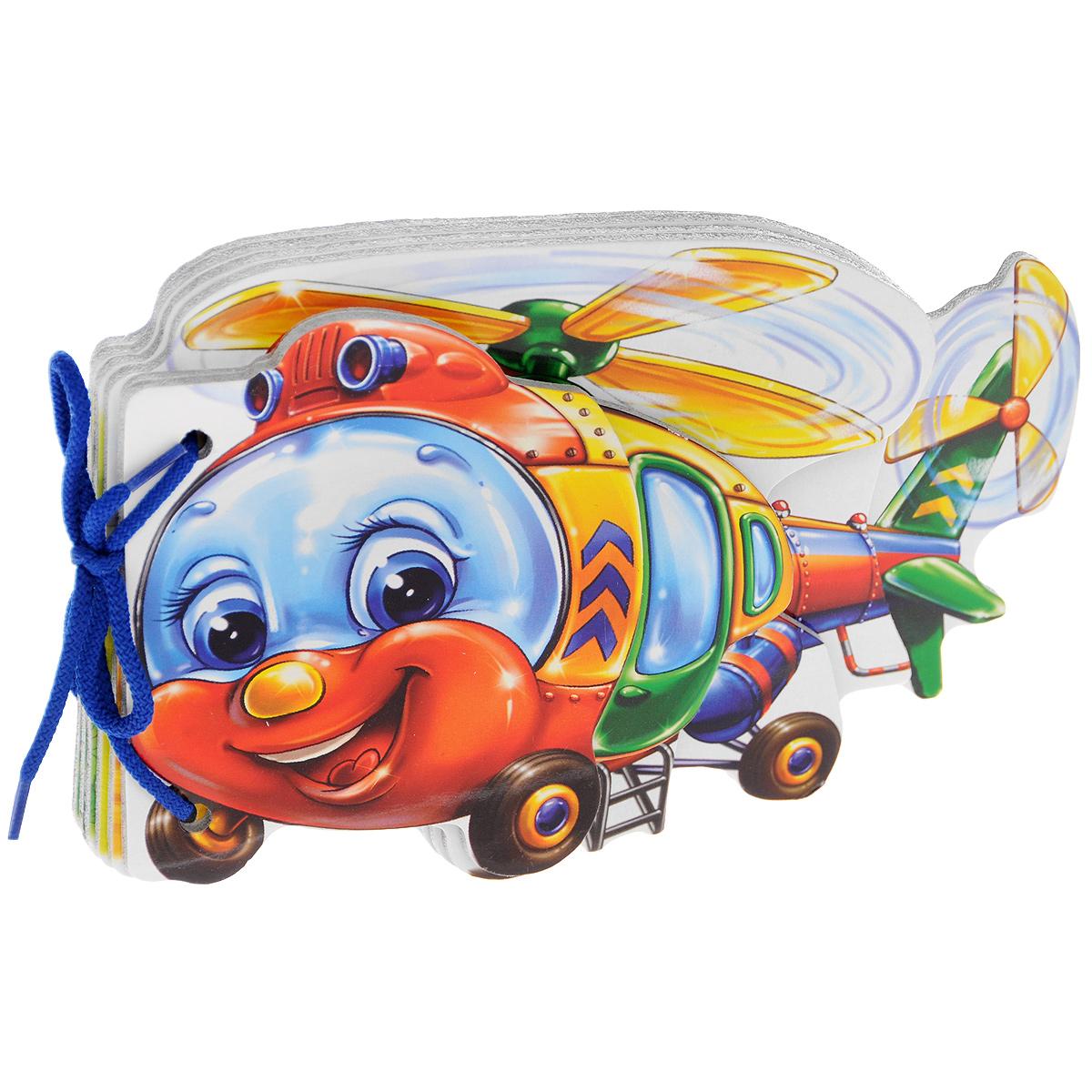 Вертолет. Книжка-игрушка
