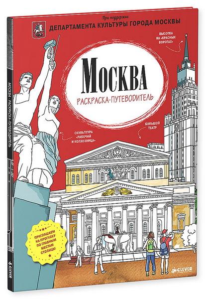 Москва. Раскраска-путеводитель