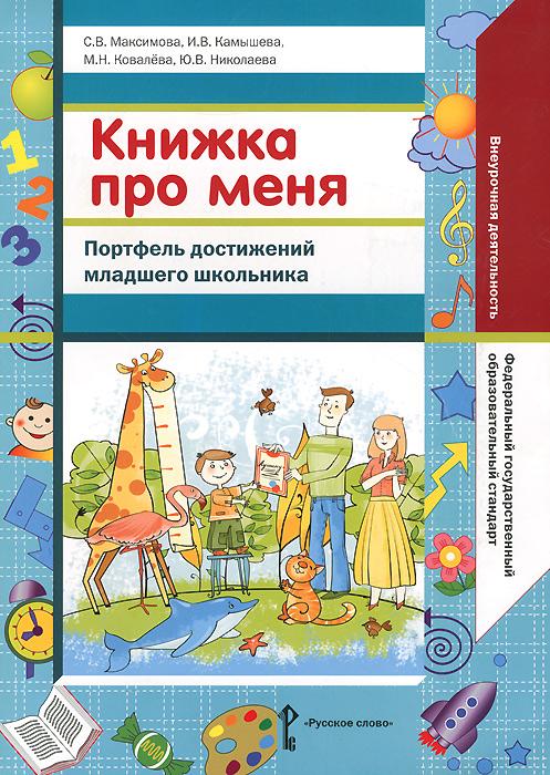 Книжка про меня. Портфель достижений младшего школьника