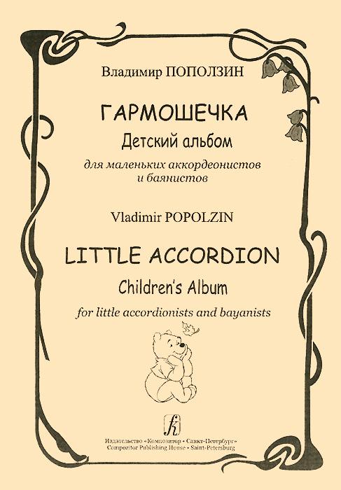Гармошечка. Детский альбом для маленьких аккордеонистов и баянистов / Little Accordion: Children's Album for Little Accordionists and Bayanists