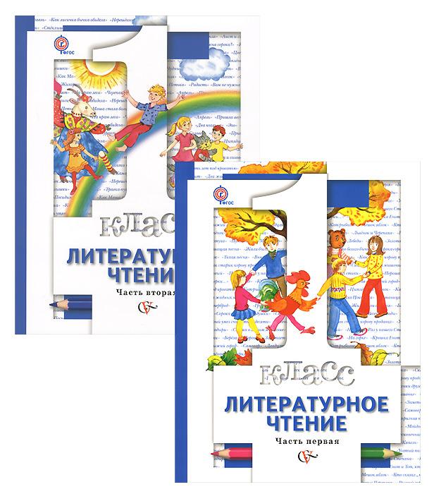 Литературное чтение. 1 класс. Учебник (комплект из 2 книг)