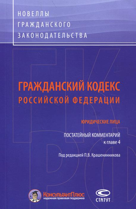 Гражданский кодекс Российской Федерации. Юридические лица. Постатейный комментарий к главе 4