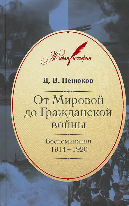 От Мировой до Гражданской войны: Воспоминания. 1914-1920