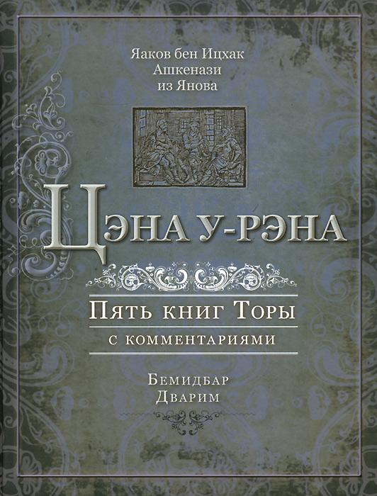 Яаков бен Ицхак Ашкенази Цэна у-рэна. Пять книг Торы с комментариями. Бемидбар, Дварим